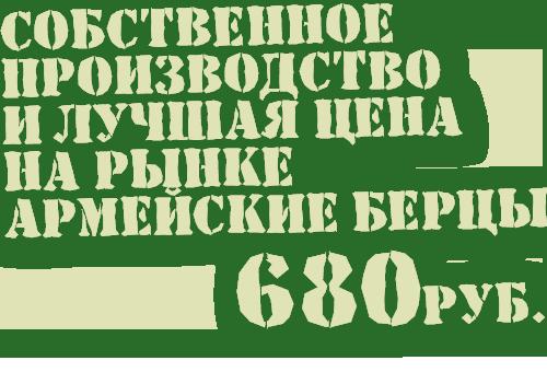 Армейские берцы за 680 рублей